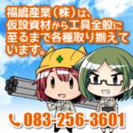 こんにちは! 福嶋産業です!
