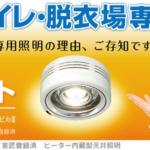 照明+暖房!トイレ・脱衣場用「暖・ライト」
