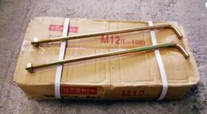 (Z)アンカーボルト M12x400の写真