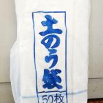 土のう袋(簡易用、耐久用)在庫有!!